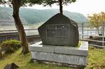 寺山ダム記念碑