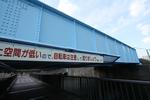 小名木川貨物線の鉄橋