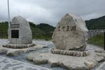 こやま湖記念碑