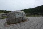 十王ダム記念碑