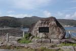 玉原ダム記念碑