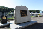 三春ダム記念碑