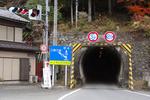 駒ヶ滝トンネル