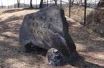 修復記念碑